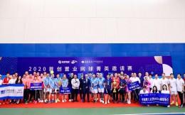 2020首创置业网球菁英邀请赛圆满落幕,京沪双城联动让活力重新登场