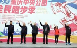 预算79万,2020重庆中央公园全民跑步季暨接力马拉松采购赛事服务