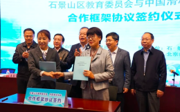 中国滑冰协会与北京石景山教委携手 共建青少年冰雪运动示范区