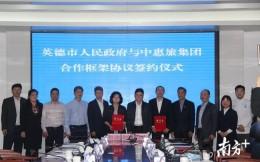广东英德与中惠旅集团签署合作框架协议 开发运营女足基地