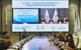 2022年北京冬奥会和冬残奥会世界媒体大会在线举行