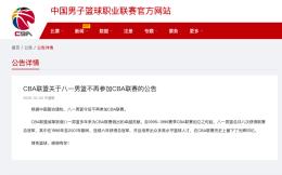CBA官网发布关于八一男篮不再参加CBA联赛的公告