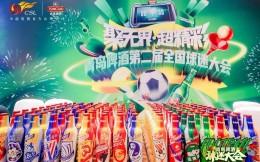 16支中超俱乐部定制瓶在青岛啤酒第二届全国球迷大会发布
