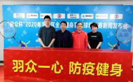 """羽众一心,防疫健身!""""羽众杯""""2020海淀区全民健身羽毛球积分赛正式启动"""