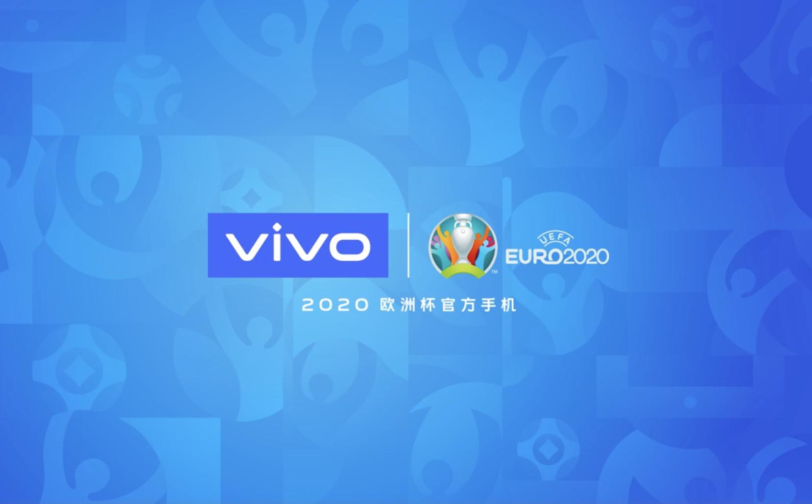 官宣!vivo成为未来两届欧洲杯官方合作伙伴 将发力欧洲市场