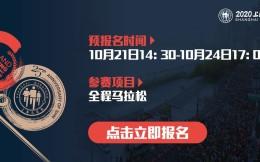 上海马拉松11月29日开跑:参赛规模9000人,增设线上跑