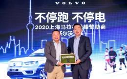 沃尔沃汽车成为上海马拉松荣耀赞助商