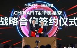 华奥星空与CHINAFIT达成战略合作 打造全民健身系列赛事活动