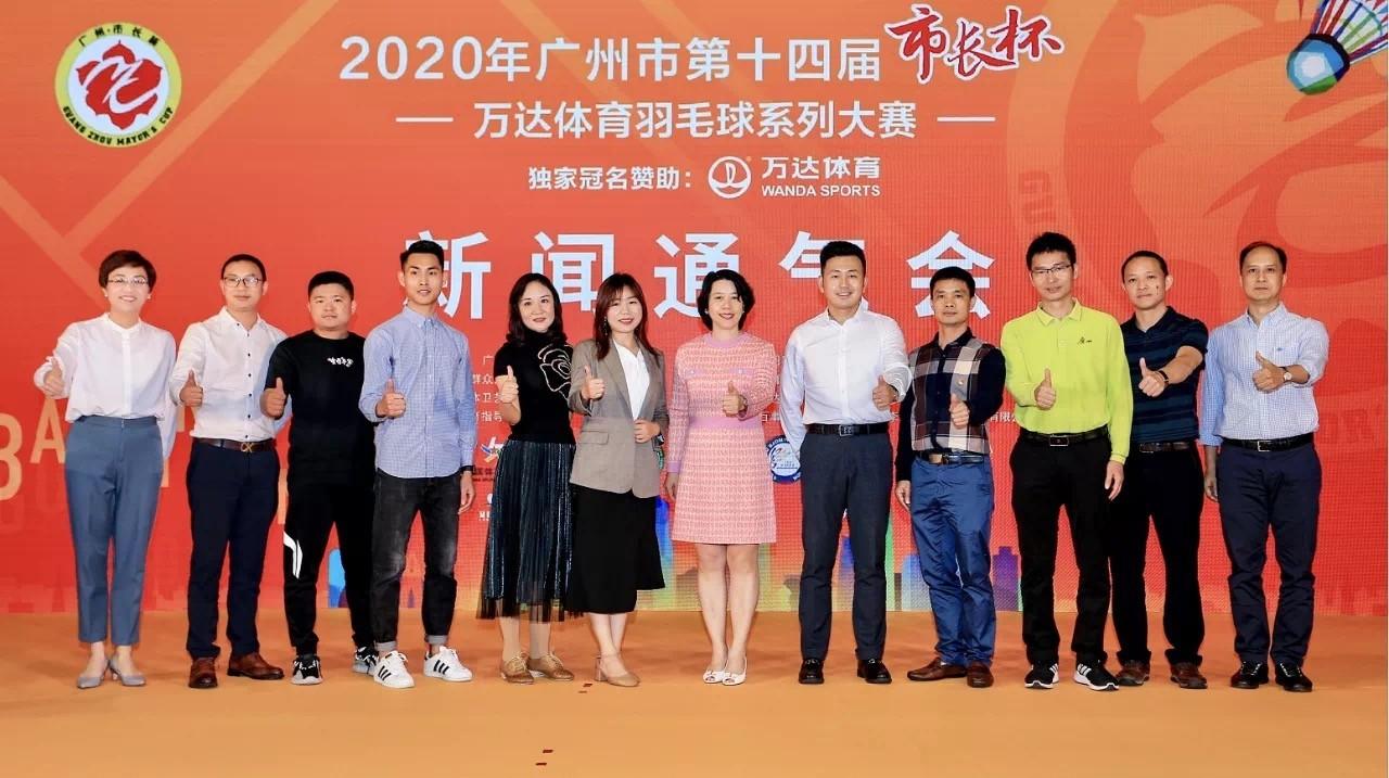 """万达体育冠名赞助广州""""市长杯""""羽毛球赛,并引进佳得乐、李宁等赞助商"""