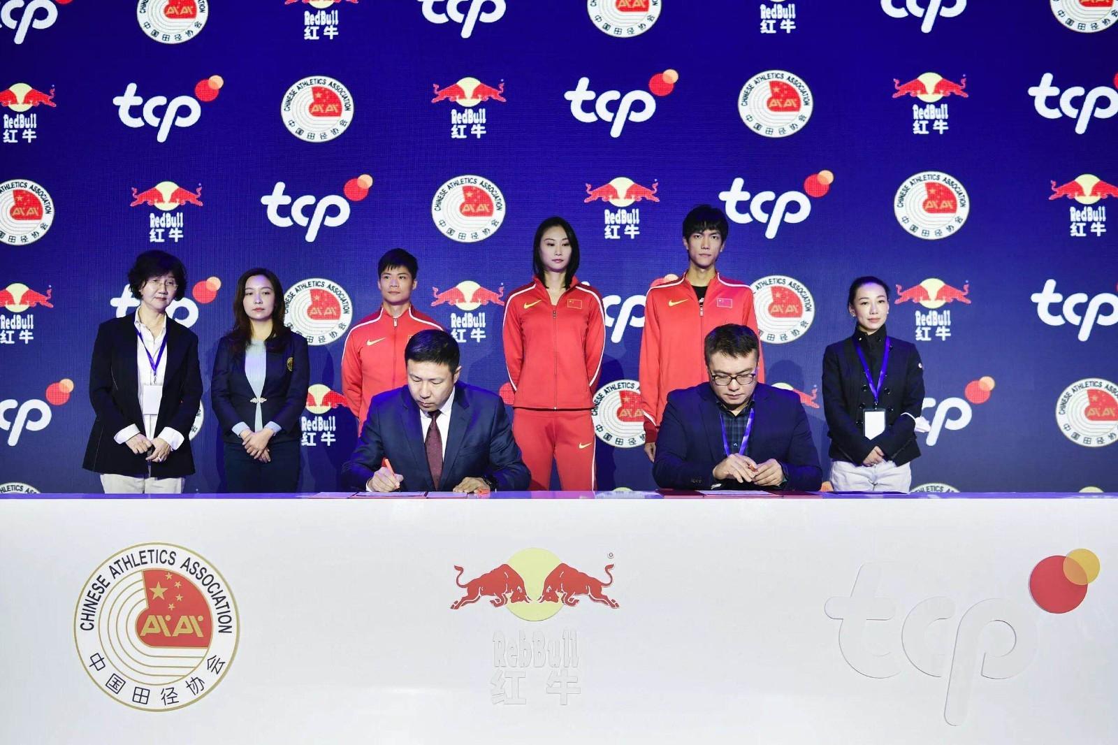 红牛成为中国田径协会官方合作伙伴