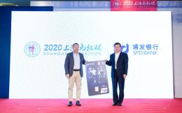 浦发银行成为上海马拉松荣耀合作商