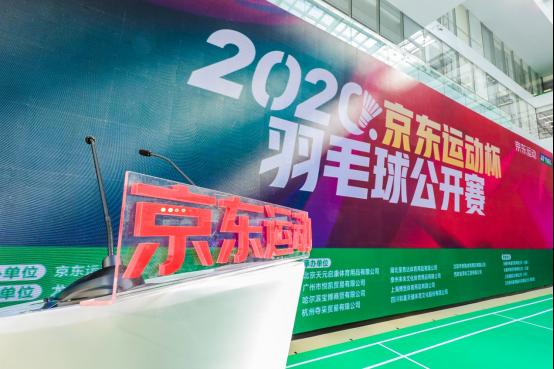首个由电商平台举办的大型羽毛球赛事!2020京东运动杯羽毛球公开赛正式启动