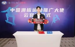 """中国轮滑协会正式授予王一博 """"中国滑板运动推广大使""""称号"""