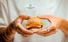 """别样肉客在中国市场注入朋克养生启示,发起""""1,000,000+种朋克养生,别样健康,照样美味""""行动"""