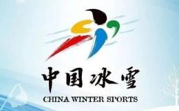 预算4426万,国家体育总局冬运中心公开招标采购康复、体能和测试器材