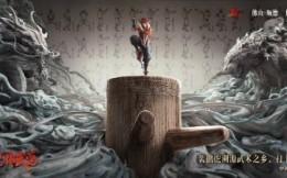 王者荣耀与佛山、顺德文广旅体局推出武术文旅合作