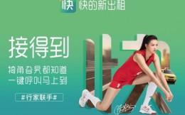 女排奥运冠军成员张常宁出任快的新出租品牌推荐官