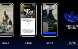 阿迪达斯三叶草新版CONFIRMED APP中国上线