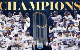 洛杉矶成双冠之城!道奇问鼎MLB世界大赛冠军,湖人发推祝贺