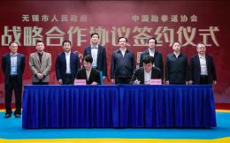中国跆拳道协会与无锡市人民政府达成战略合作