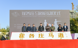 北京首条城市马道启动 天星调良马术将承担运营维护工作