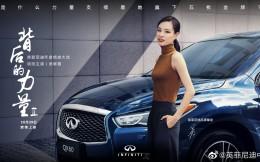 吴敏霞成为英菲尼迪品牌挚友 领衔主演情感大戏《背后的力量》