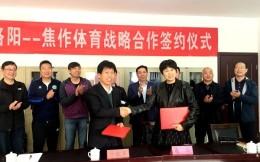 河南洛阳、焦作两市体育局签署《推动洛焦体育工作协同发展框架协议》