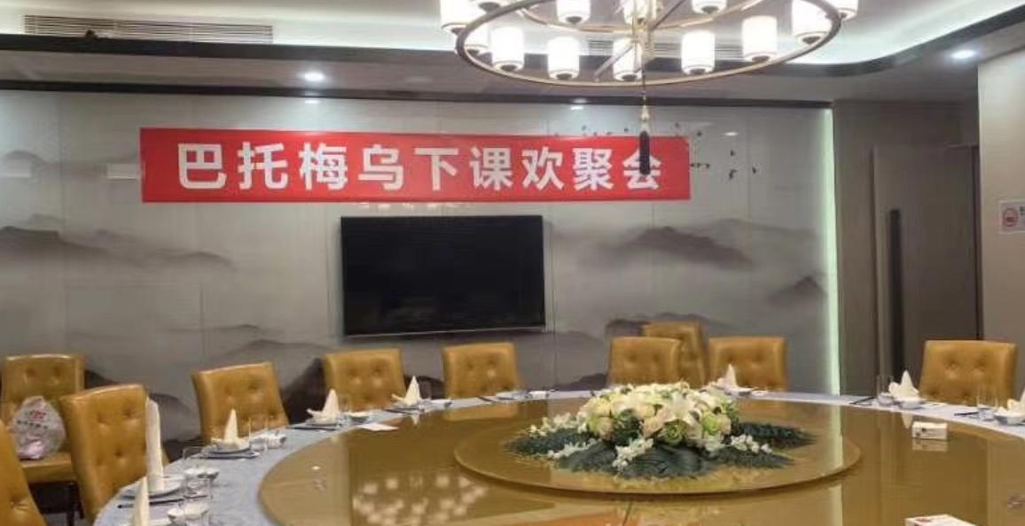 """天亮了!深圳巴萨球迷举办""""巴托梅乌下课欢聚会""""颇具仪式感"""