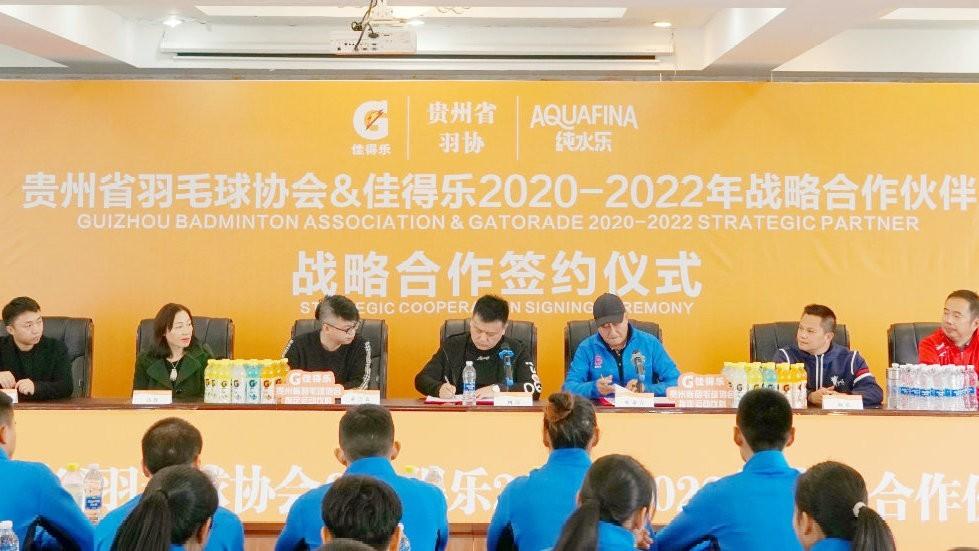 百事可乐成为贵州省羽毛球协会官方战略合作伙伴