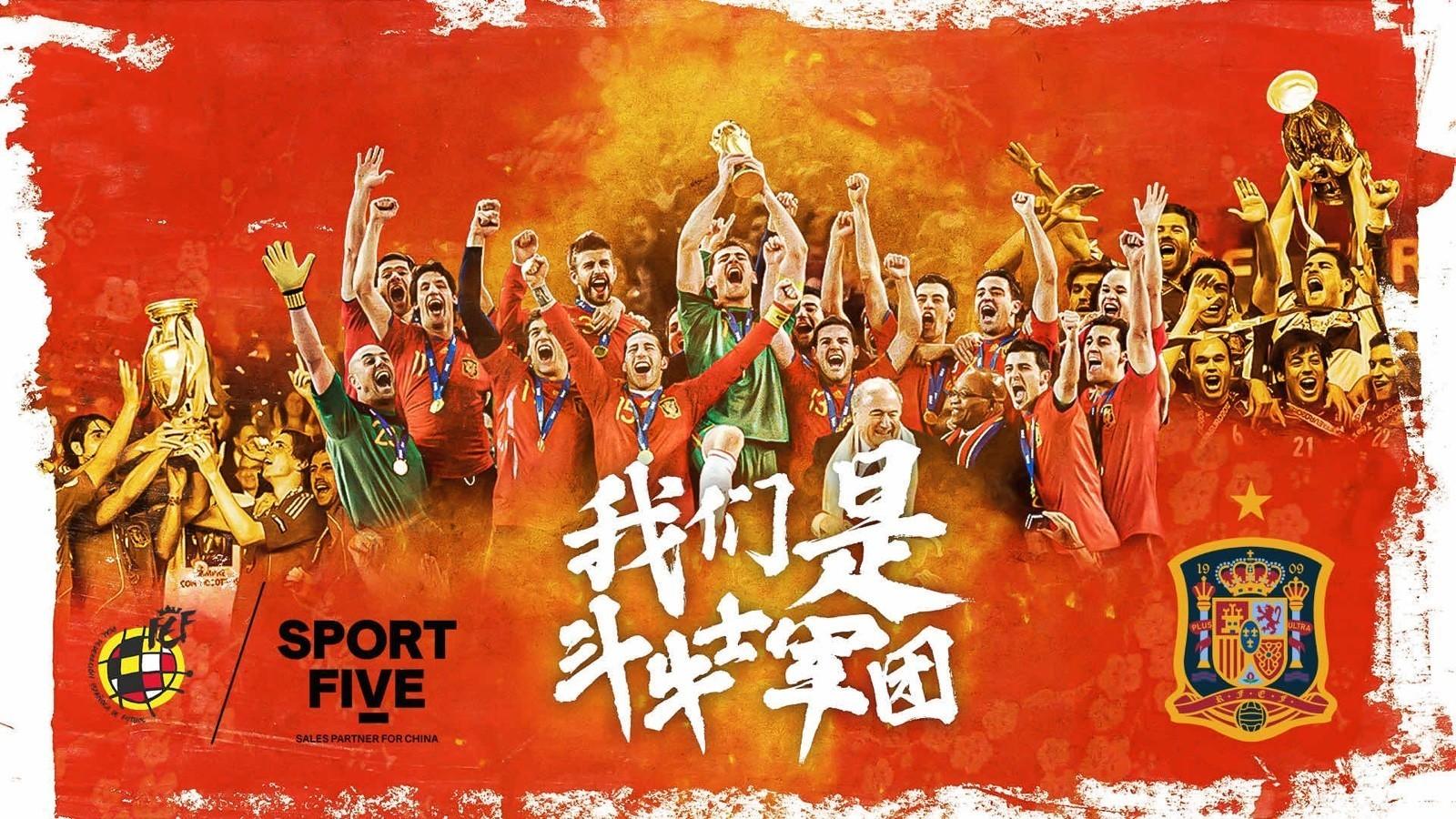 早餐10.30|SPORTFIVE助力西班牙国家足球队赞助合作 2020体育大生意年度评选50+评委重磅发布