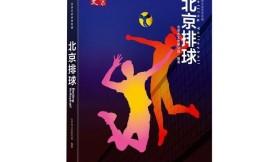 《北京排球》出版发行