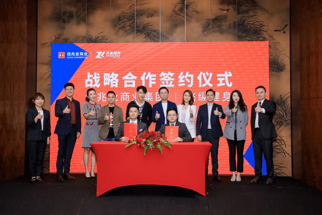 佳兆业商业集团与吴尊旗下飞纵健身达成战略合作