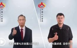 姚明、钟南山担任第七次全国人口普查推广大使