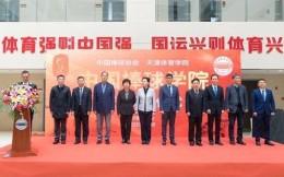 中国棒球协会与天津体育学院合作共建中国棒球学院