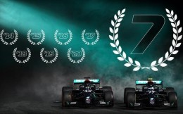 梅赛德斯成为F1史上首个7连冠车队 汉密尔顿追平舒马赫另一纪录