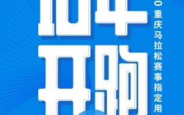 宜简成为2020重庆马拉松官方指定饮用水