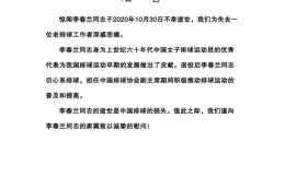 中国女排元老队员李春兰逝世,曾任中国排球协会原副主席