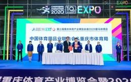 2020重庆体育产业博览会闭幕 三大项目现场签约
