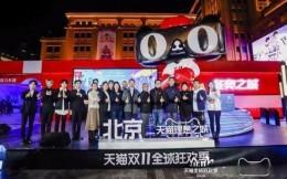 天猫携手北京冬奥组委 开启双11理想之城相约北京冬奥之城活动