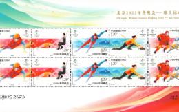 北京冬奥会冰上运动纪念邮票将于11月7日发行