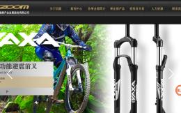 信隆健康:自行车配件部分订单已安排至明年一、二季度