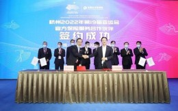 中国太保成为杭州亚运会官方保险服务合作伙伴