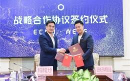 华东师范大学与亚洲电子体育联合会达成战略合作