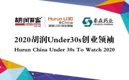 2020胡润30岁以下创业领袖榜:Keep、唯喔足球等企业家上榜