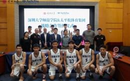 太平松体育集团与深圳大学师范学院达成战略合作
