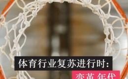 《2020年普华永道体育行业调查报告》出炉:电竞成最大赢家