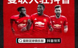 曼联正式入驻抖音 将为中国球迷打造全新内容体验