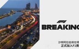 F1宣布沙特明年加入赛历 将办夜场街道赛