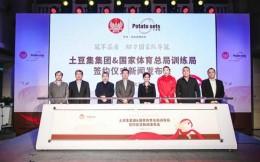 土豆集集团与国家体育总局训练局合作签约 成为国家队运动员备战保障产品