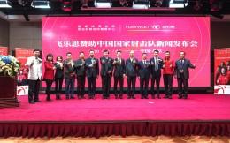 签约两年!飞乐思成为中国国家射击队赞助商
